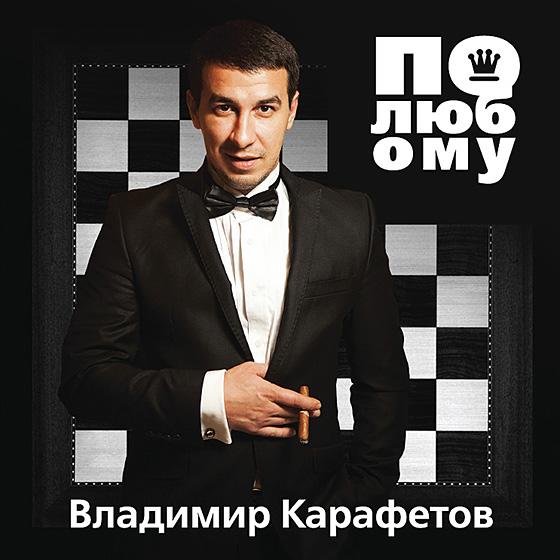 Владимир Карафетов По-любому 2014