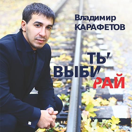 Владимир Карафетов Ты выбирай 2011