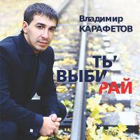 Владимир Карафетов «Ты выбирай» 2011