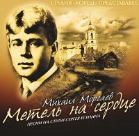 Михаил Моргаев «Метель на сердце» 2014