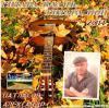 Александр Патласов «Гитара, плачь, гитара, пой» 2014