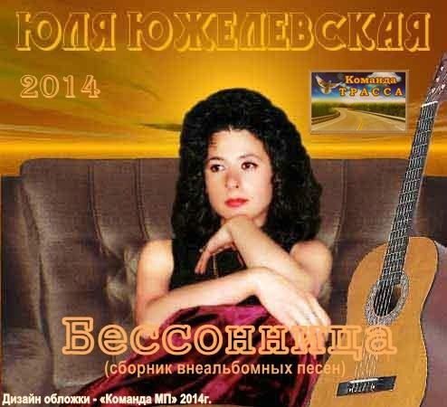 Юля Южелевская Бессонница 2014