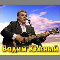 Вадим Южный