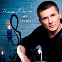 Николай Юхименко «Два сердца (сингл)» 2008