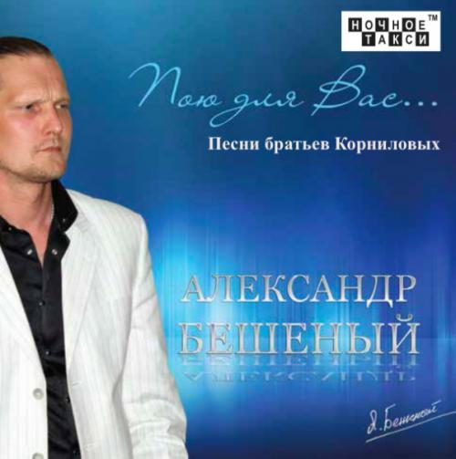 Александр бешеный (@muzolimp) | twitter.