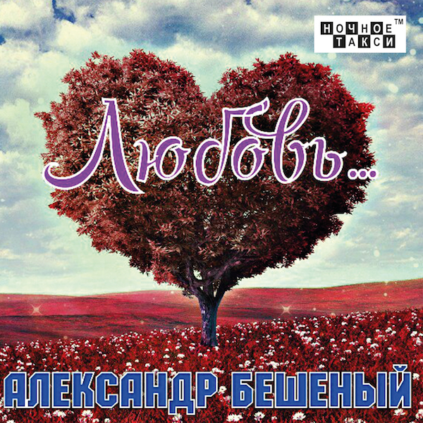 Александр Бешеный Любовь 2017