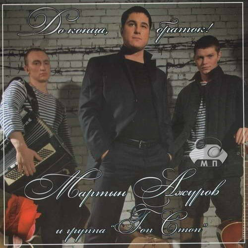 Мартын Ажуров До конца,  браток! 2008