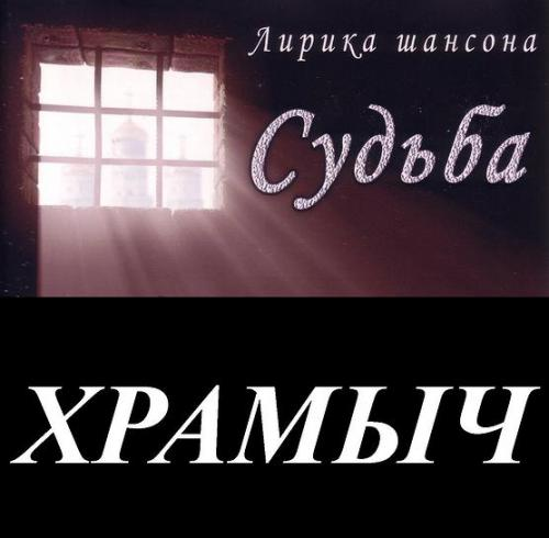 ШАНСОН ХРАМЫЧ ВСЕ ПЕСНИ СКАЧАТЬ БЕСПЛАТНО