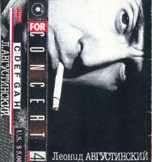 Леонид Августинский Искры кaмина 1995 (MC). Аудиокассета