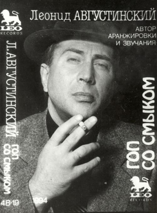 Леонид Августинский Гоп со смыком 1994 (MC). Аудиокассета