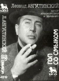 Леонид Августинский «Гоп со смыком» 1994