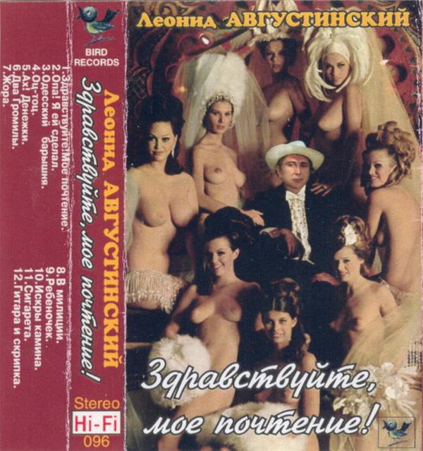 Леонид Августинский Здравствуйте,  мое почтение! 1995 (MC). Аудиокассета