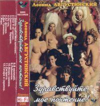 Леонид Августинский «Здравствуйте,  мое почтение!» 1995
