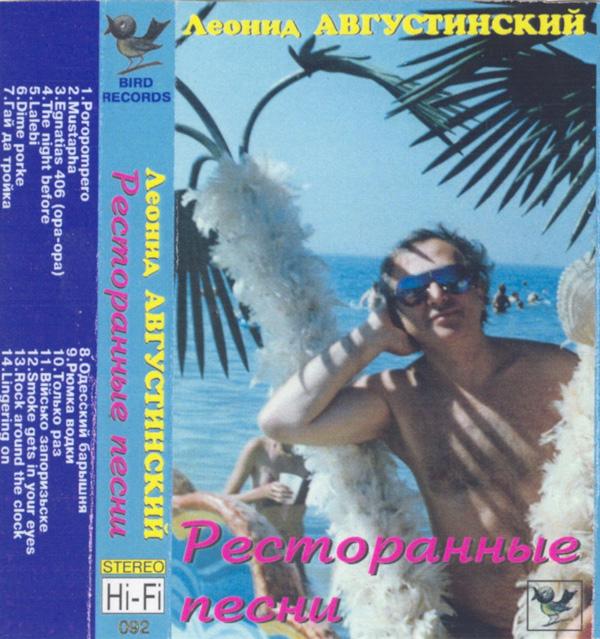 Леонид Августинский Ресторанные песни 1995 (MC). Аудиокассета
