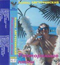 Леонид Августинский «Ресторанные песни» 1995