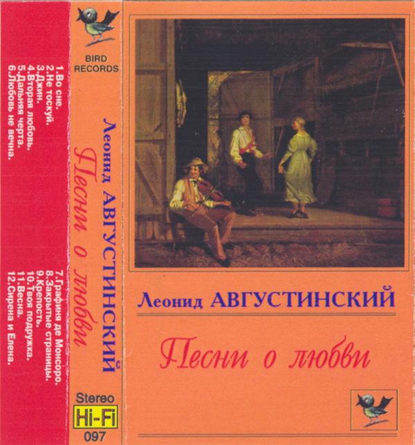 Леонид Августинский Песни о любви 1995 (MC). Аудиокассета