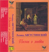 Леонид Августинский «Песни о любви» 1995