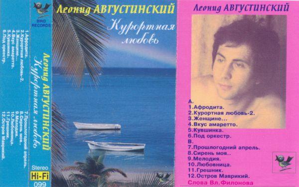 Леонид Августинский Курортная любовь 1996 (MC). Аудиокассета