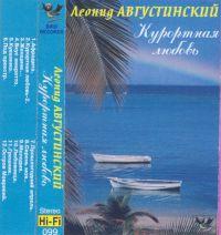 Леонид Августинский «Курортная любовь» 1996