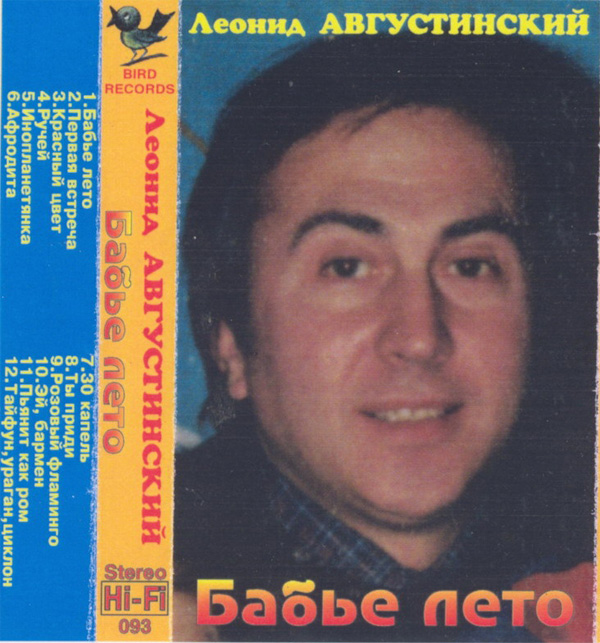 Леонид Августинский Бабье лето 1995 (MC). Аудиокассета