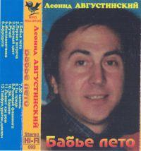 Леонид Августинский «Бабье лето» 1995