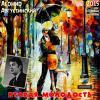 Леонид Августинский «Вторая молодость» 2015