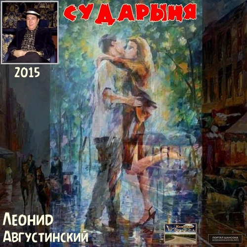 Леонид Августинский Сударыня 2015