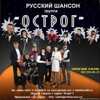 Группа Острог (Андрей Горшков)