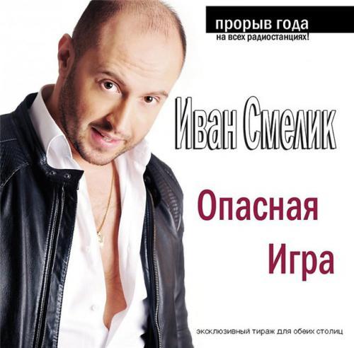 Иван Смелик Опасная игра 2011