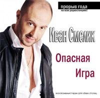 Иван Смелик «Опасная игра» 2011