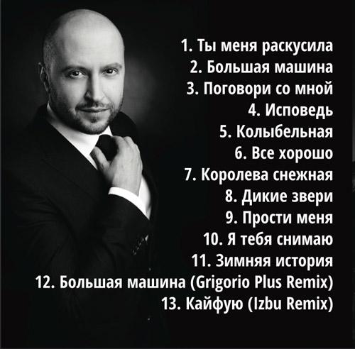 Иван Смелик Исповедь 2013