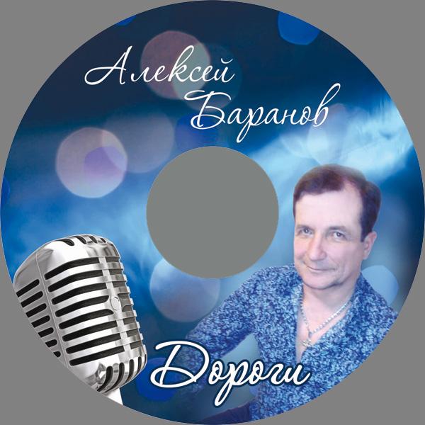 Алексей Баранов Дороги 2017