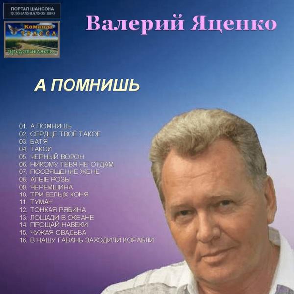 Валерий Яценко А помнишь 2021