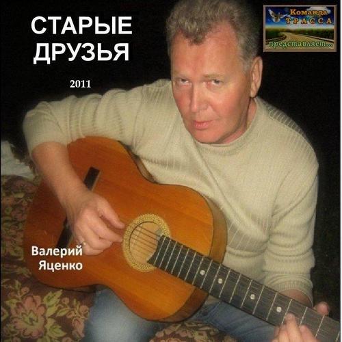 Валерий Яценко Старые друзья 2011