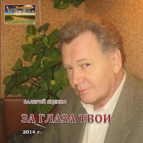 Валерий Яценко За глаза твои 2014