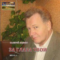 Валерий Яценко «За глаза твои» 2014