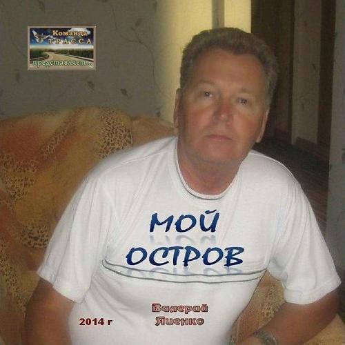 Валерий Яценко Мой остров 2014