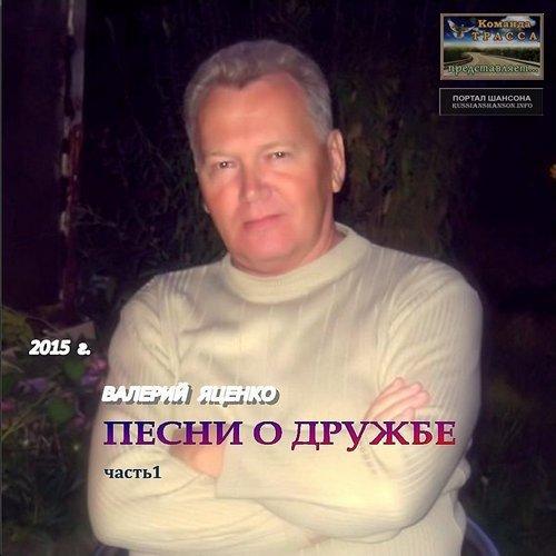 Валерий Яценко Песни о дружбе (часть 1) 2015