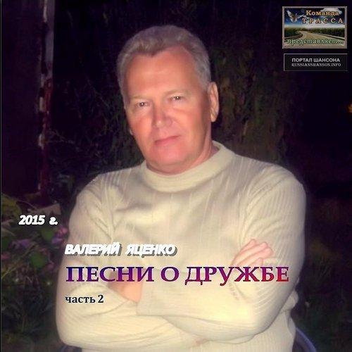 Валерий Яценко Песни о дружбе (часть 2) 2015