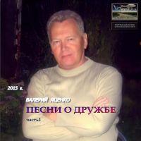 Валерий Яценко «Песни о дружбе» 2015