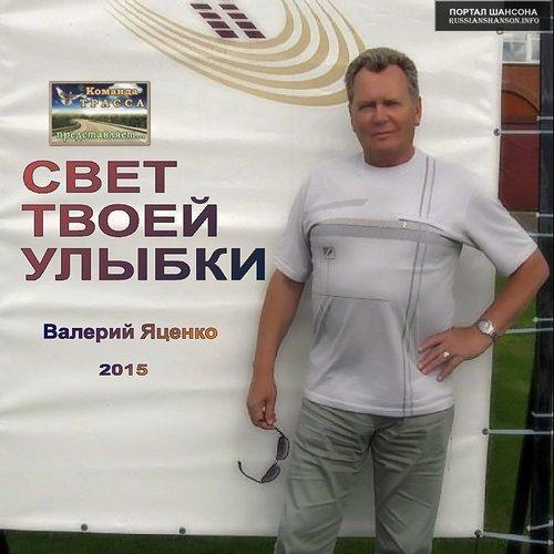 Валерий Яценко Свет твоей улыбки 2015