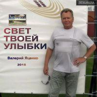 Валерий Яценко «Свет твоей улыбки» 2015