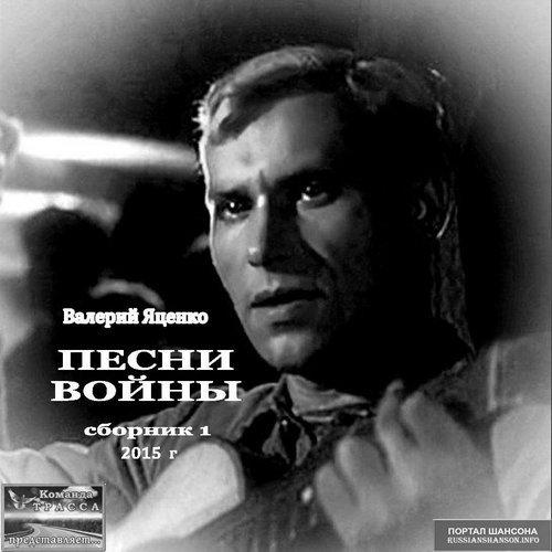 Валерий Яценко Песни войны. Сборник № 1 2015