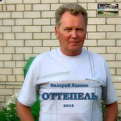 Валерий Яценко Оттепель 2015
