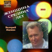 Валерий Яценко «Женщина средних лет» 2015