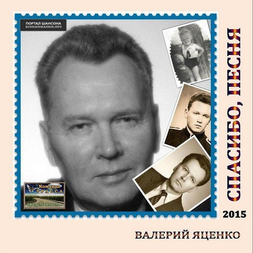 Валерий Яценко Спасибо,  песня 2015