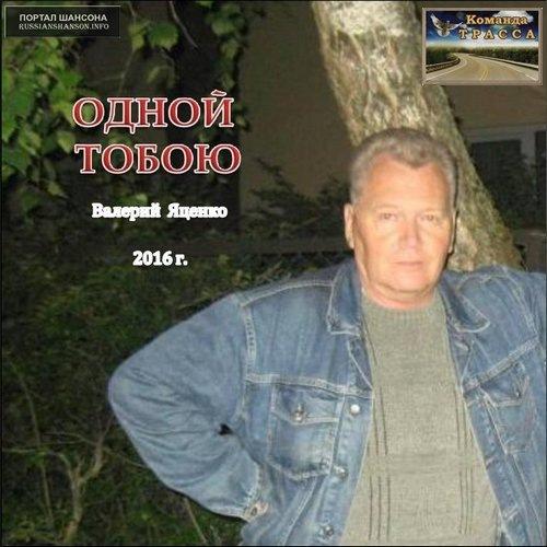 Валерий Яценко Одной тобою 2016