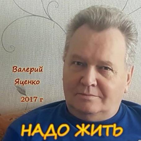 Валерий Яценко Надо жить 2017
