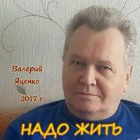 Валерий Яценко «Надо жить» 2017