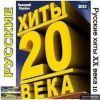 Валерий Яценко «Русские хиты XX века. 10» 2015